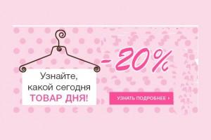 АКЦИЯ -20% на товар дня