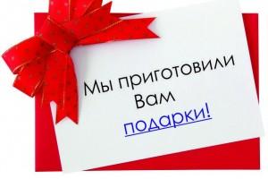 Дарим подарки покупателям!