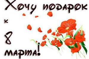 Подарки к 8 марта в Минске и в Бресте