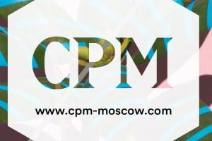 Приглашаем на выставку CPM 2017
