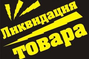 Ликвидация товара в Минске
