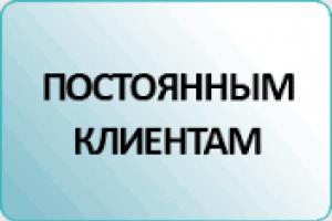 Акция для покупателей из Минска