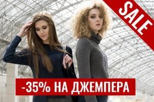 35% скидка на модели недели