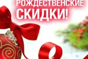Рождественские скидки в магазине в Минске!