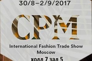 Приглашаем на выставку CPM