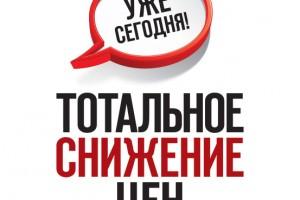 Тотальное снижение цен на женскую одежду в Минске