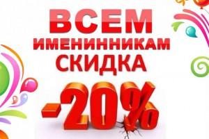 Скидка именинника -20%